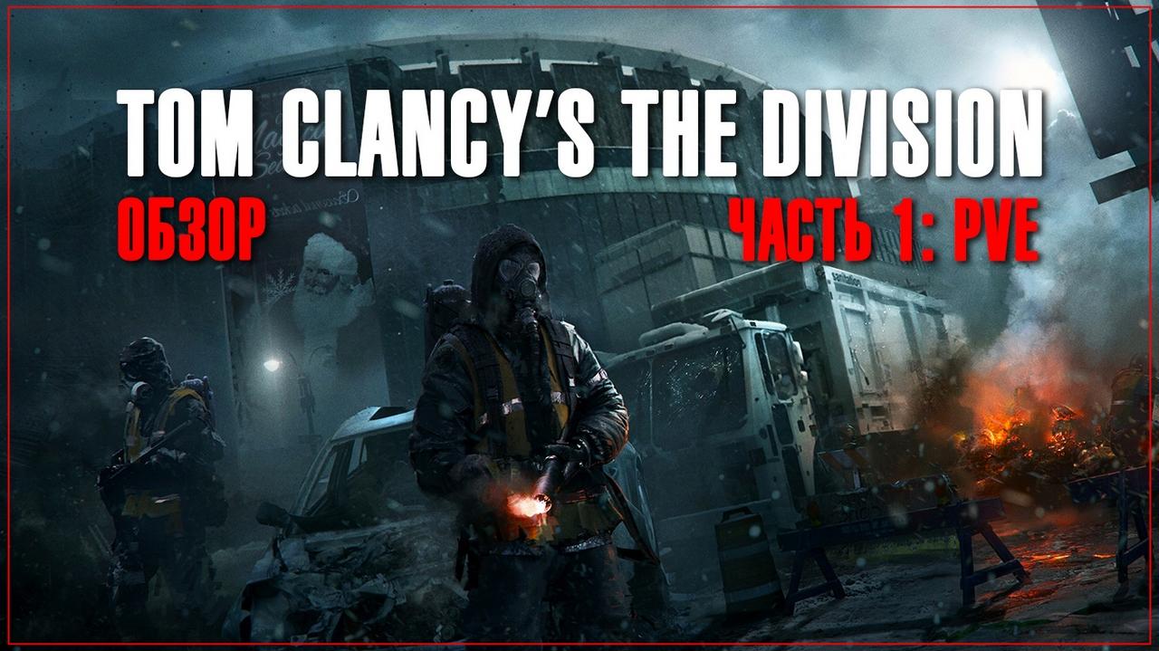 Tom clancy's the division - большой обзор, часть 1: pve