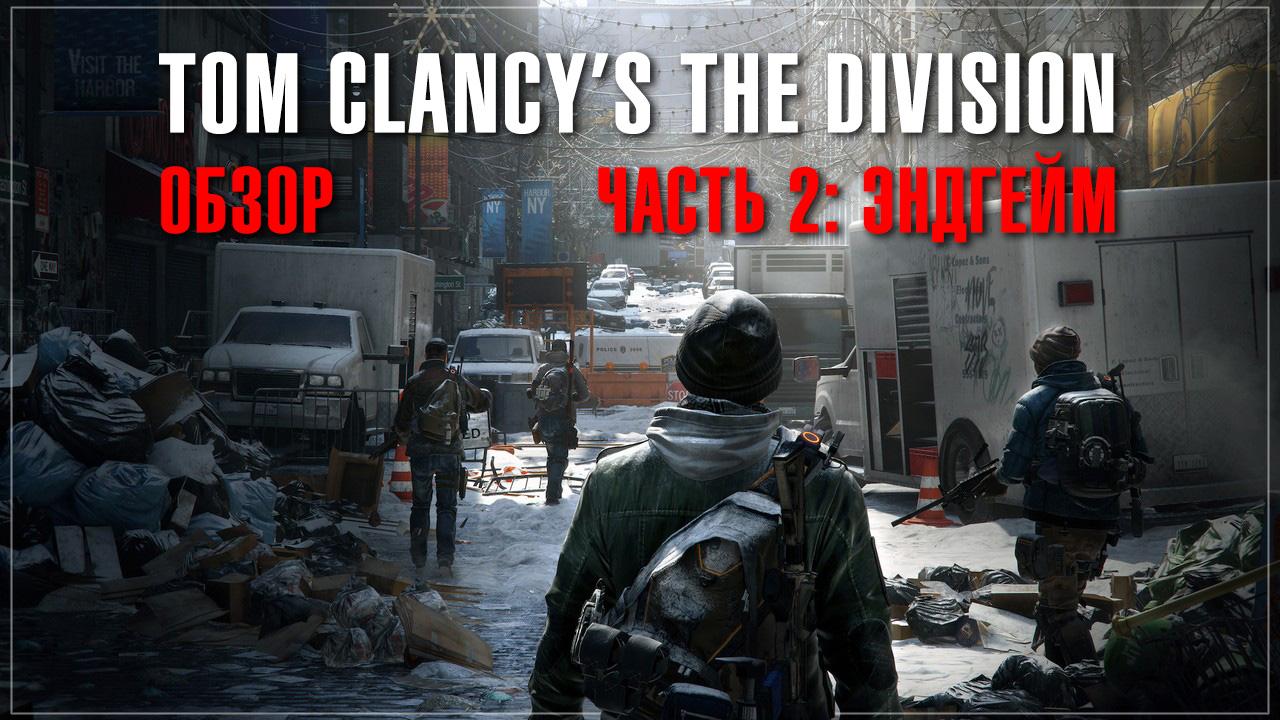 Tom clancy's the division - большой обзор, часть 2: эндгейм