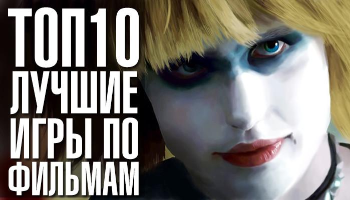 Топ 10: лучшие игры по мотивам кинофильмов