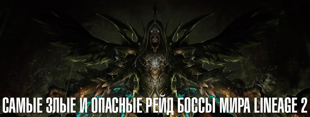 Топ-7 самых злых и опасных рейд боссов мира lineage 2