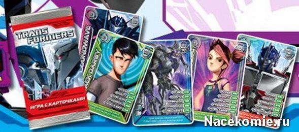 Transformers prime: журнал и карточки
