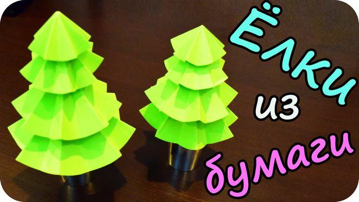 Три простые новогодние поделки-ёлки