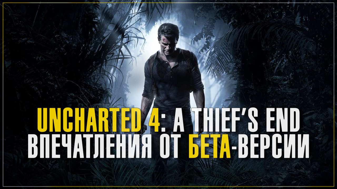 Uncharted 4: a thief's end - впечатления от бета-версии