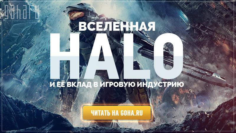 Вклад halo в развитие игровой индустрии