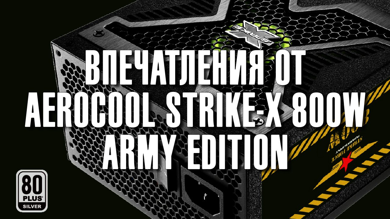 Впечатления от aerocool strike-x 800w army edition