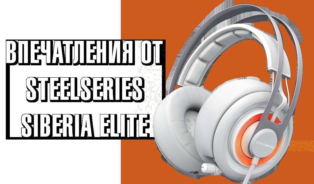 Впечатления от steelseries siberia elite