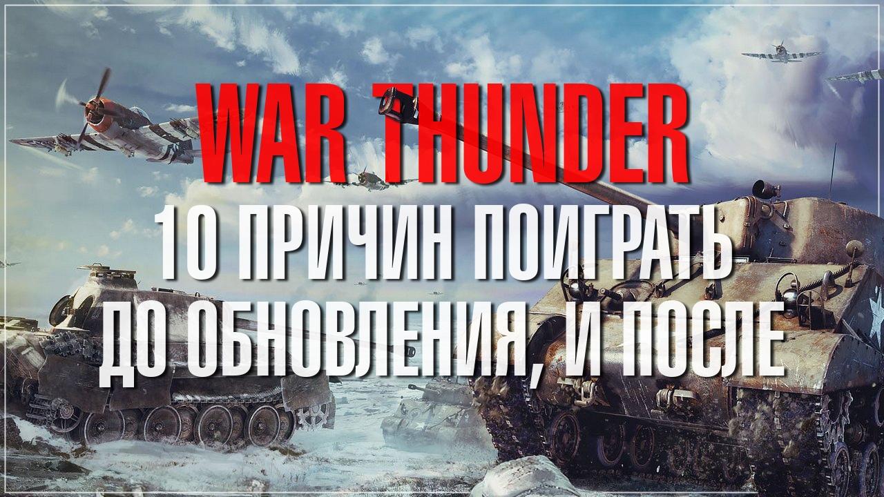 War thunder - 10 причин поиграть до обновления, и после