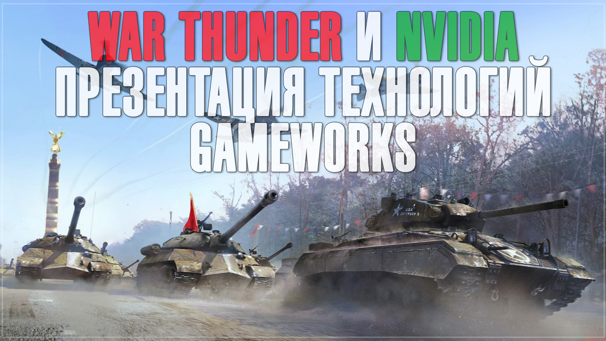 War thunder и nvidia - презентация технологий gameworks