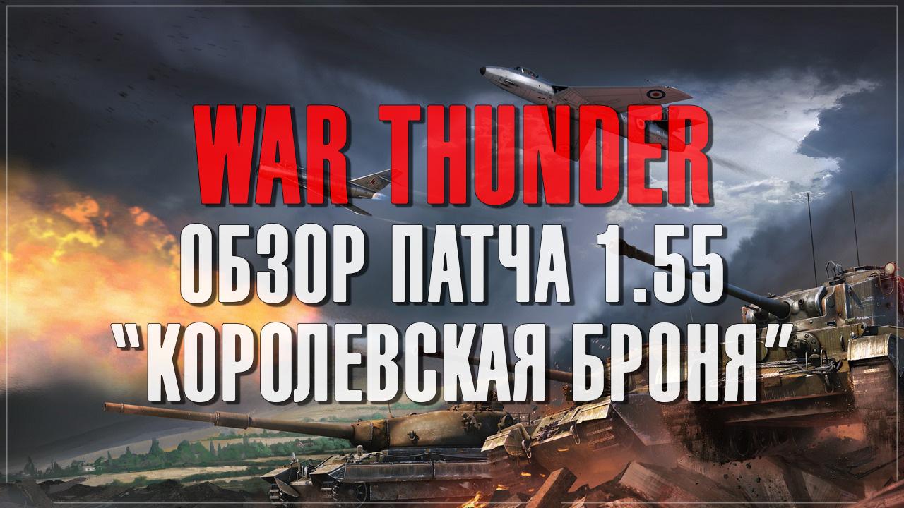 War thunder - обзор патча 1.55 королевская броня