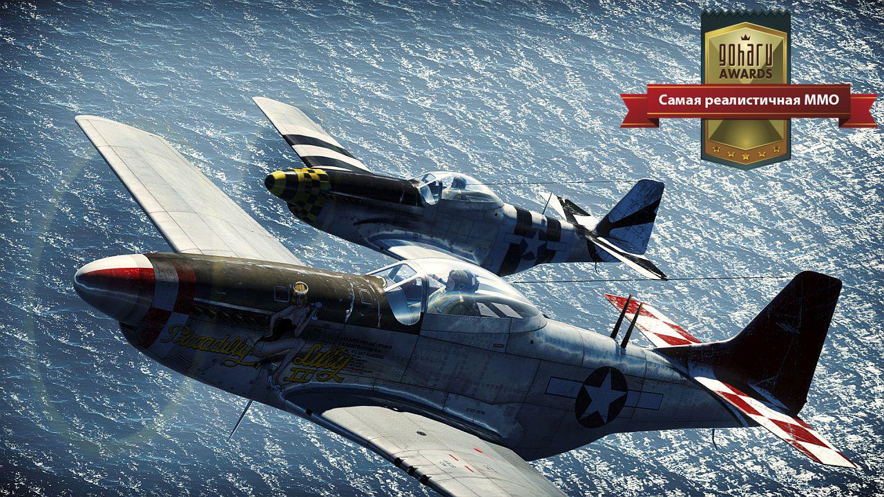 War thunder - реализм в ммо играх