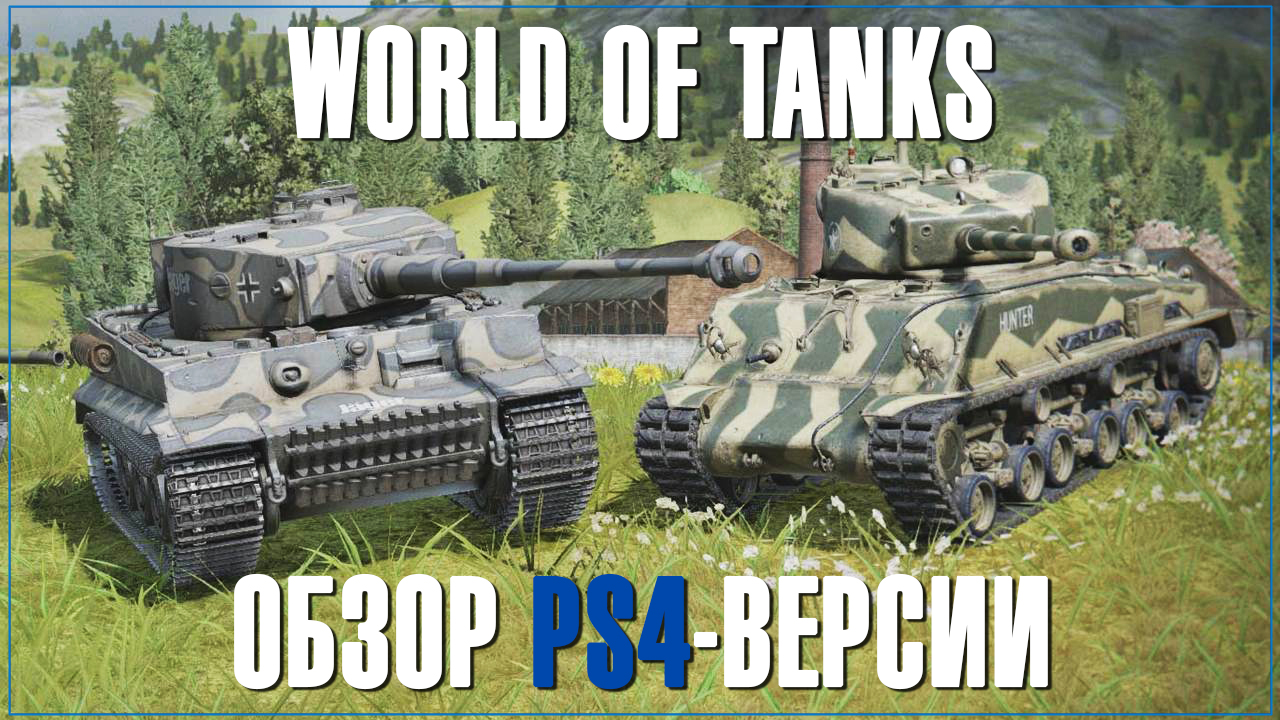 World of tanks - обзор ps4-версии