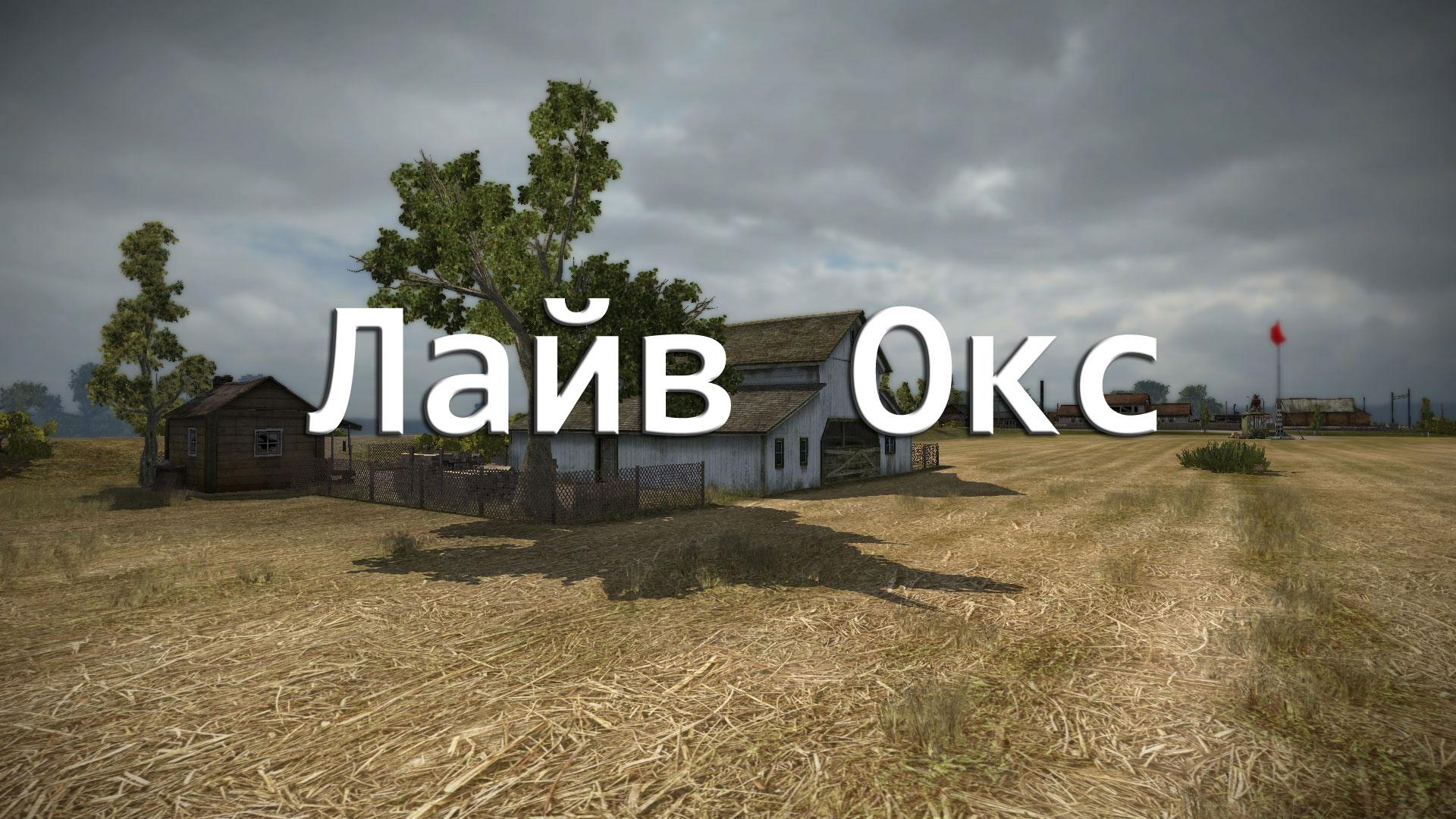 (Wot) лайв окс - на танке по землям дикси