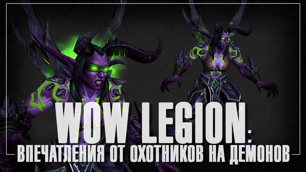 Wow legion: впечатления от охотников на демонов