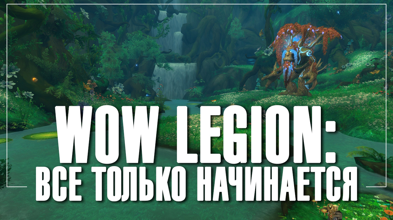 Wow legion: все только начинается