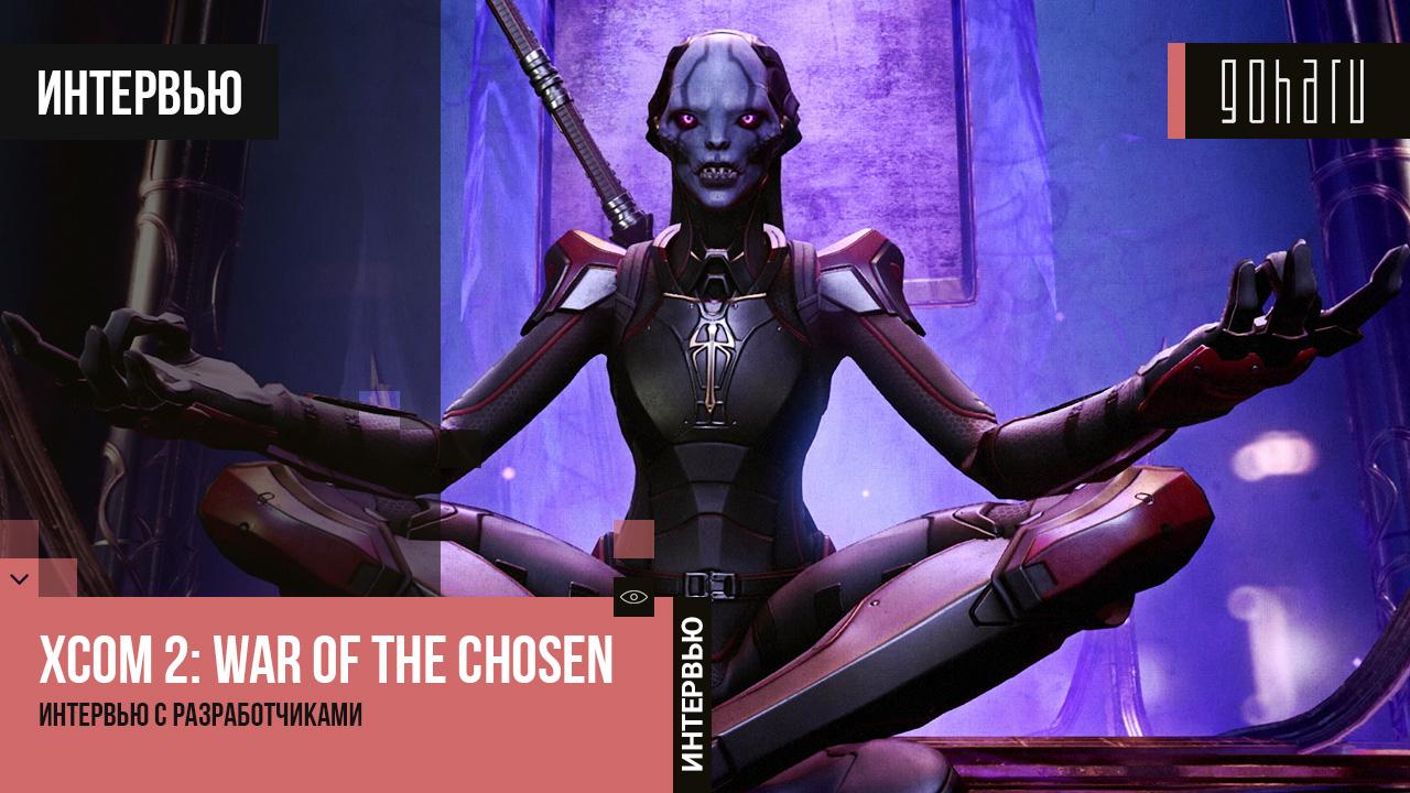 Xcom 2: war of the chosen - интервью с разработчиками