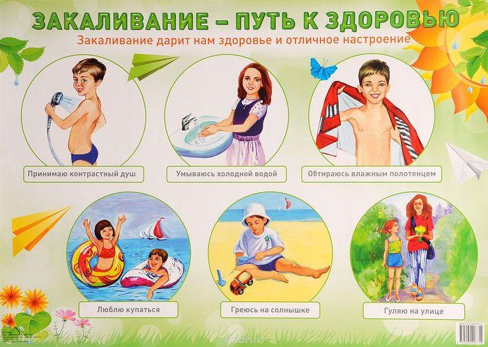 Закаливание детей летом - здоровье на весь год!