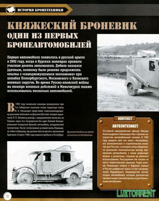 Журнал боевые машины мира №22. тос-1 буратино, эксклюзив