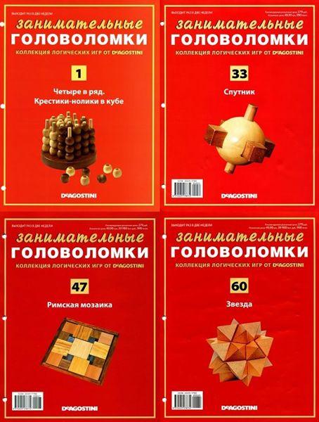Журнал занимательные головоломки №52